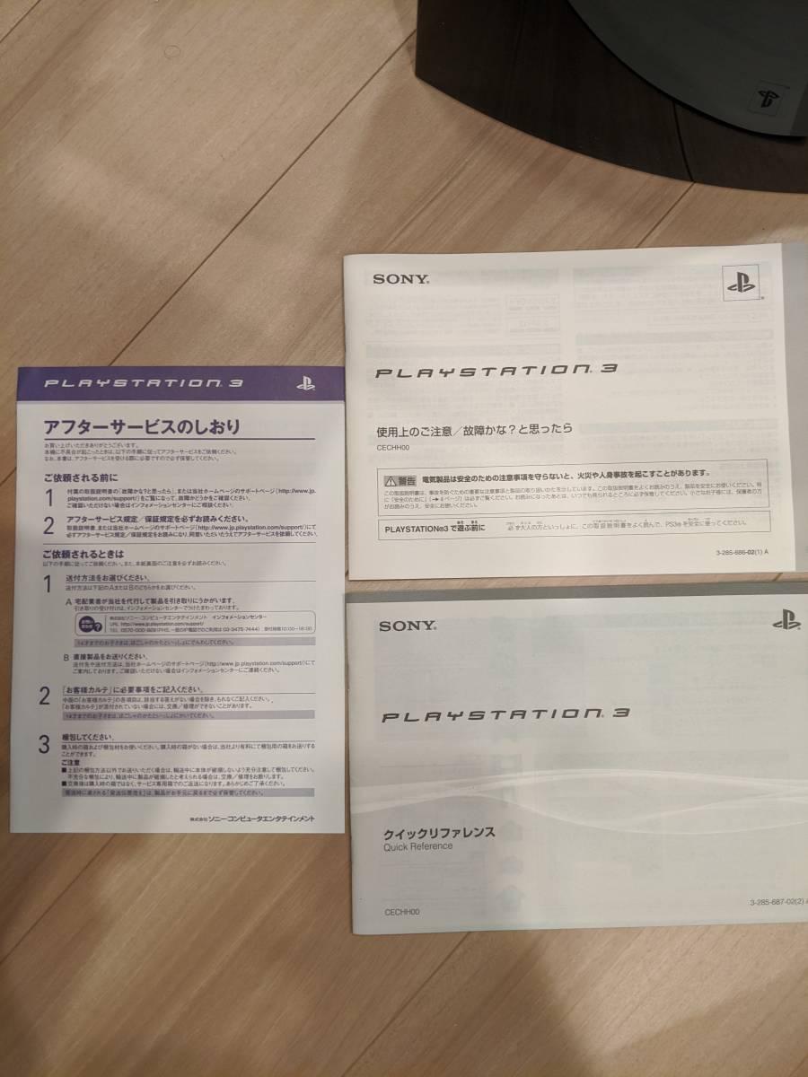 PS3 本体 PlayStation3 HDD250G換装済 プレステ3 プレイステーション3 CECHH00 ソニー