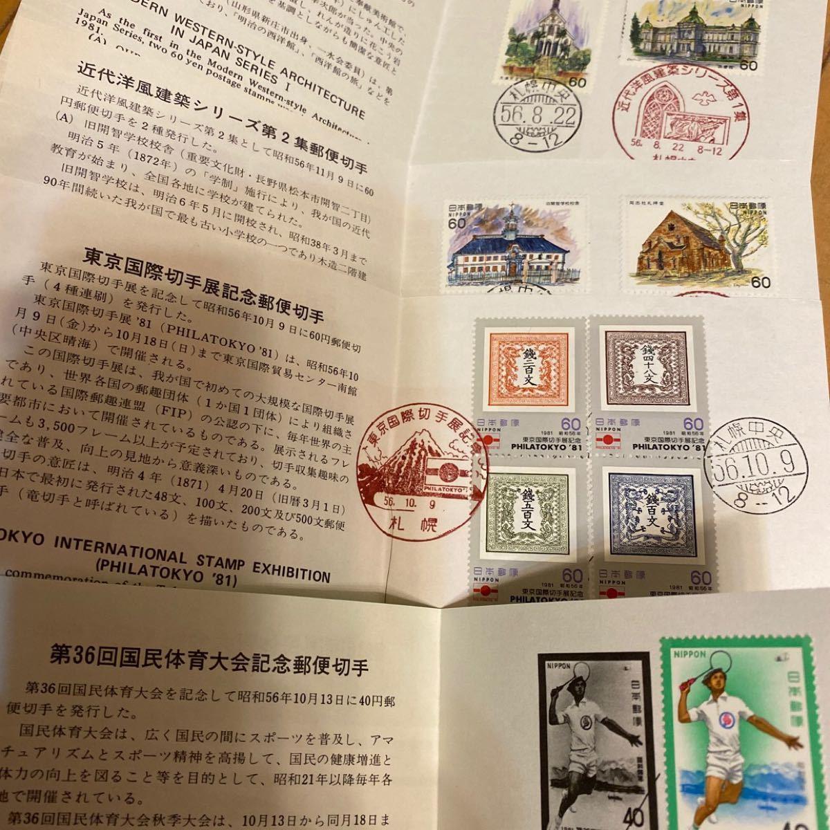 ★切手コレクション昭和52年〜56年まとめ売り