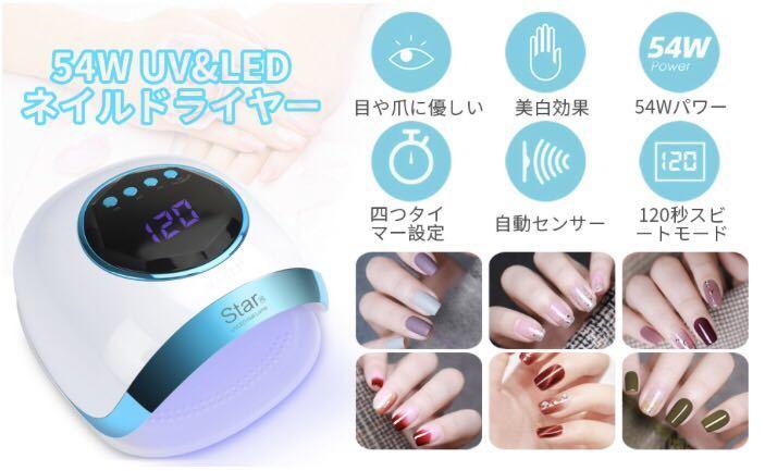 【ネイル業界注目の最新ダブルライト(UV+LED光源)!プロ仕様】ネイルドライヤー UVライト レジン用 54W硬化ライト 赤外線センサー付き