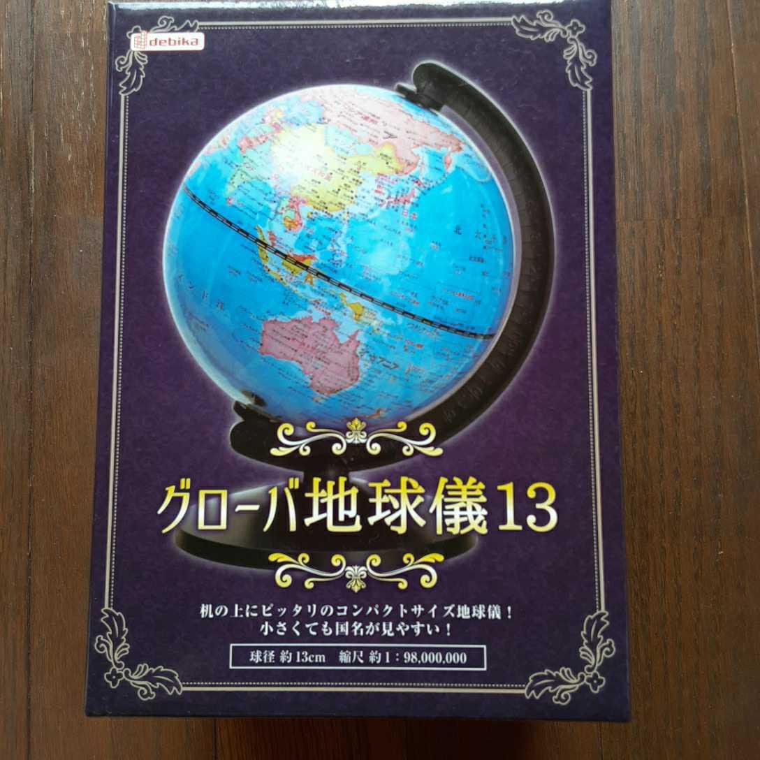 新品 グローバル地球儀13 球径13cm_画像1