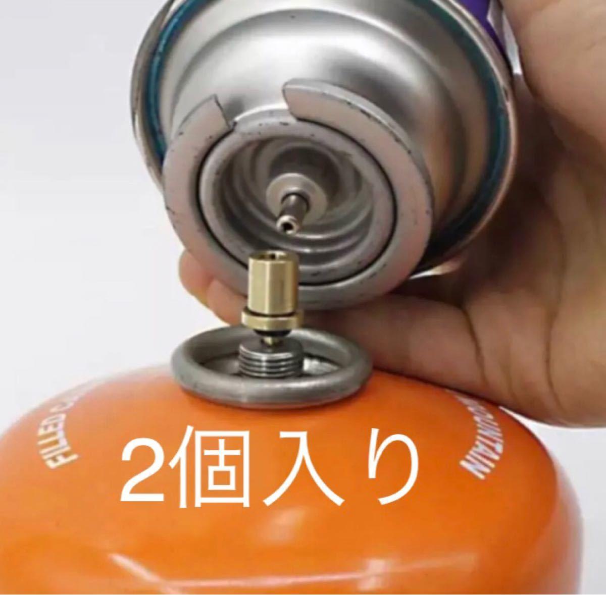 ガス詰め替えアダプター2個入り リフィル CB缶→OD缶 補充・充填
