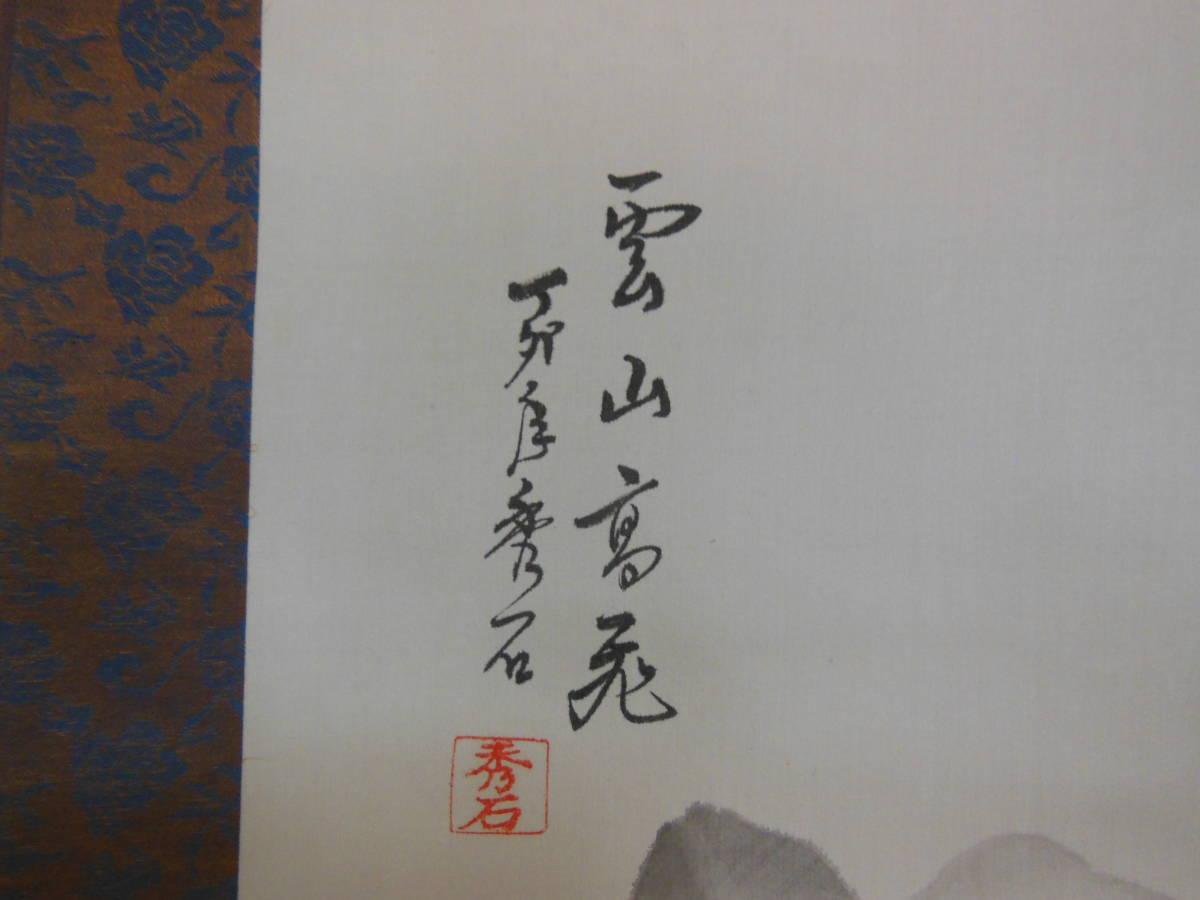 ●《 中国画 山水図 秀石筆 掛け軸 》 絹本著色 中国美術 中国書画 唐物 古玩 骨董 古美術 山水画 床の間 風景_画像9