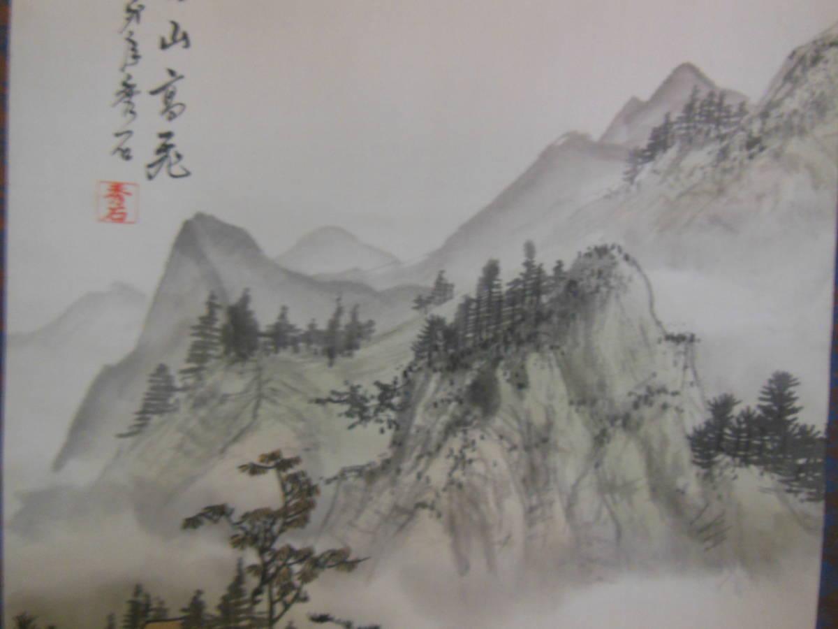 ●《 中国画 山水図 秀石筆 掛け軸 》 絹本著色 中国美術 中国書画 唐物 古玩 骨董 古美術 山水画 床の間 風景_画像3