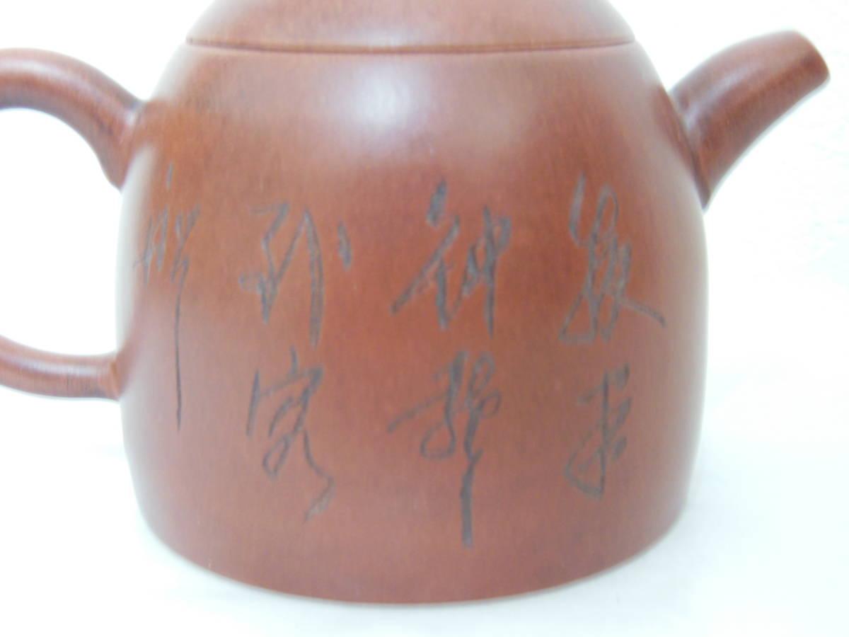 ●《 唐物 漢詩彫 朱泥急須 底款在銘 》 煎茶道具 急須 漢詩 茶席道具 茶道具 中国美術 古玩 古美術_画像4