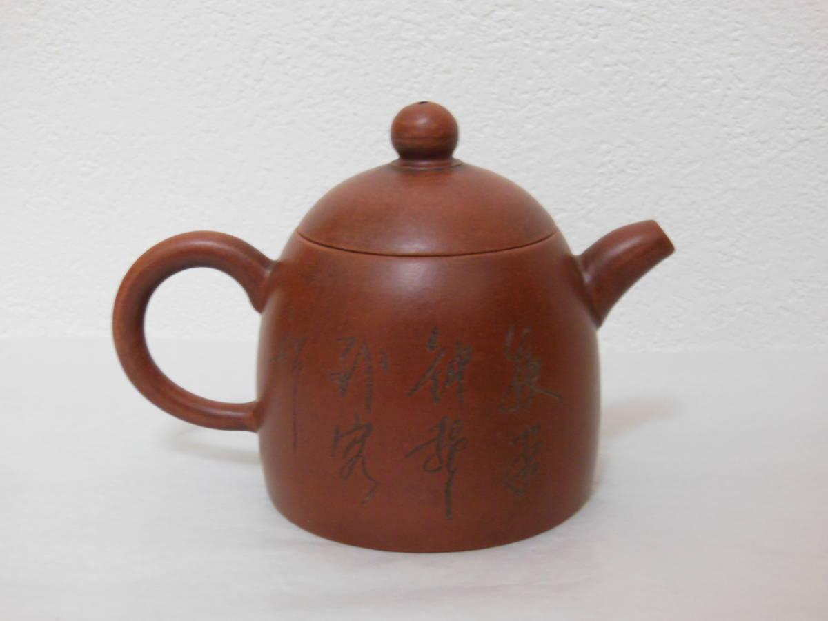 ●《 唐物 漢詩彫 朱泥急須 底款在銘 》 煎茶道具 急須 漢詩 茶席道具 茶道具 中国美術 古玩 古美術_画像3