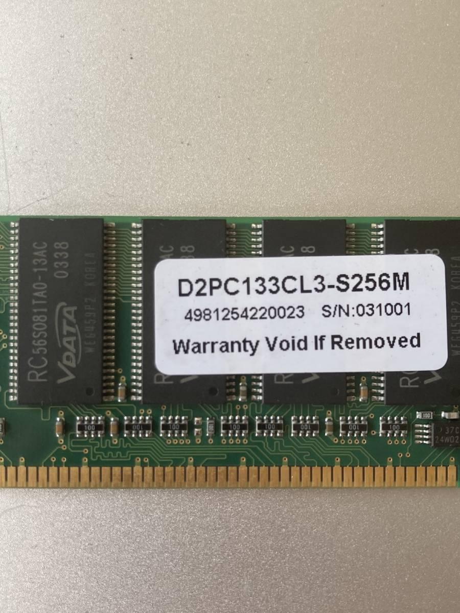 VDATA PC133 CL2.5 256MB RAM メモリー MSGVD3F3G3X1B1AZK 動作確認済み_画像1