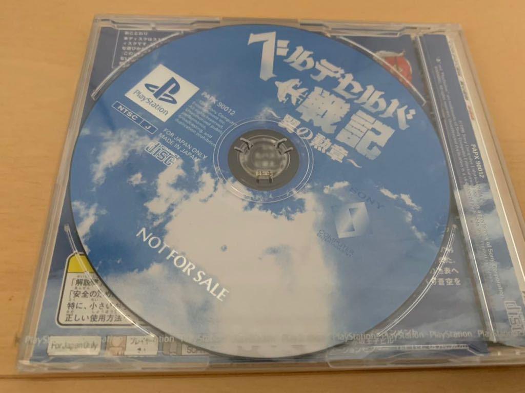 PS体験版ソフト ベルデセルバ戦記 翼の勲章 PAPX90012 非売品 未開封 SONY ソニー プレイステーション PlayStation DEMO DISC