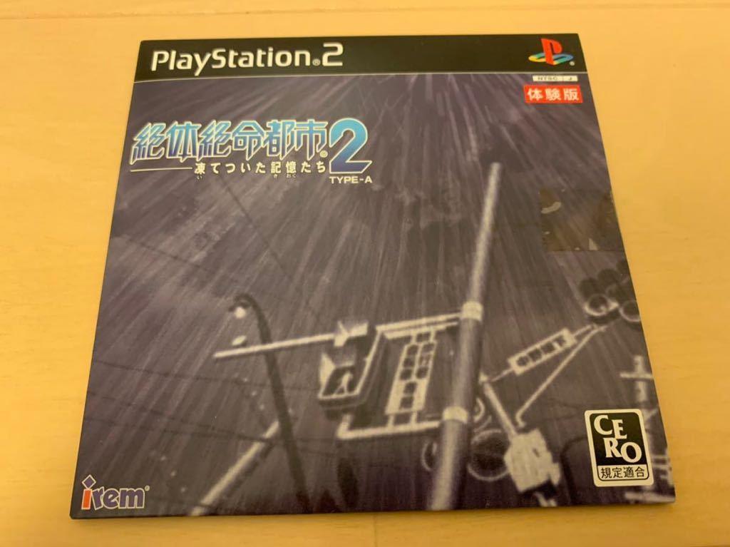 PS体験版ソフト 絶対絶命都市2 凍てついた記憶たち 体験版 未開封品 送料込み SLPM60254 アイレム PlayStation DEMO DISC