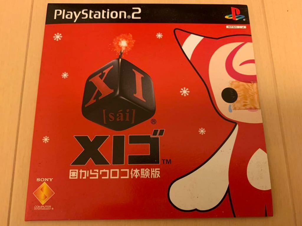 PS体験版ソフト XIゴ サイ(sai)非売品 未開封 送料込み PlayStation DEMO DISC SONY ソニー プレイステーション サイコロパズルゲーム