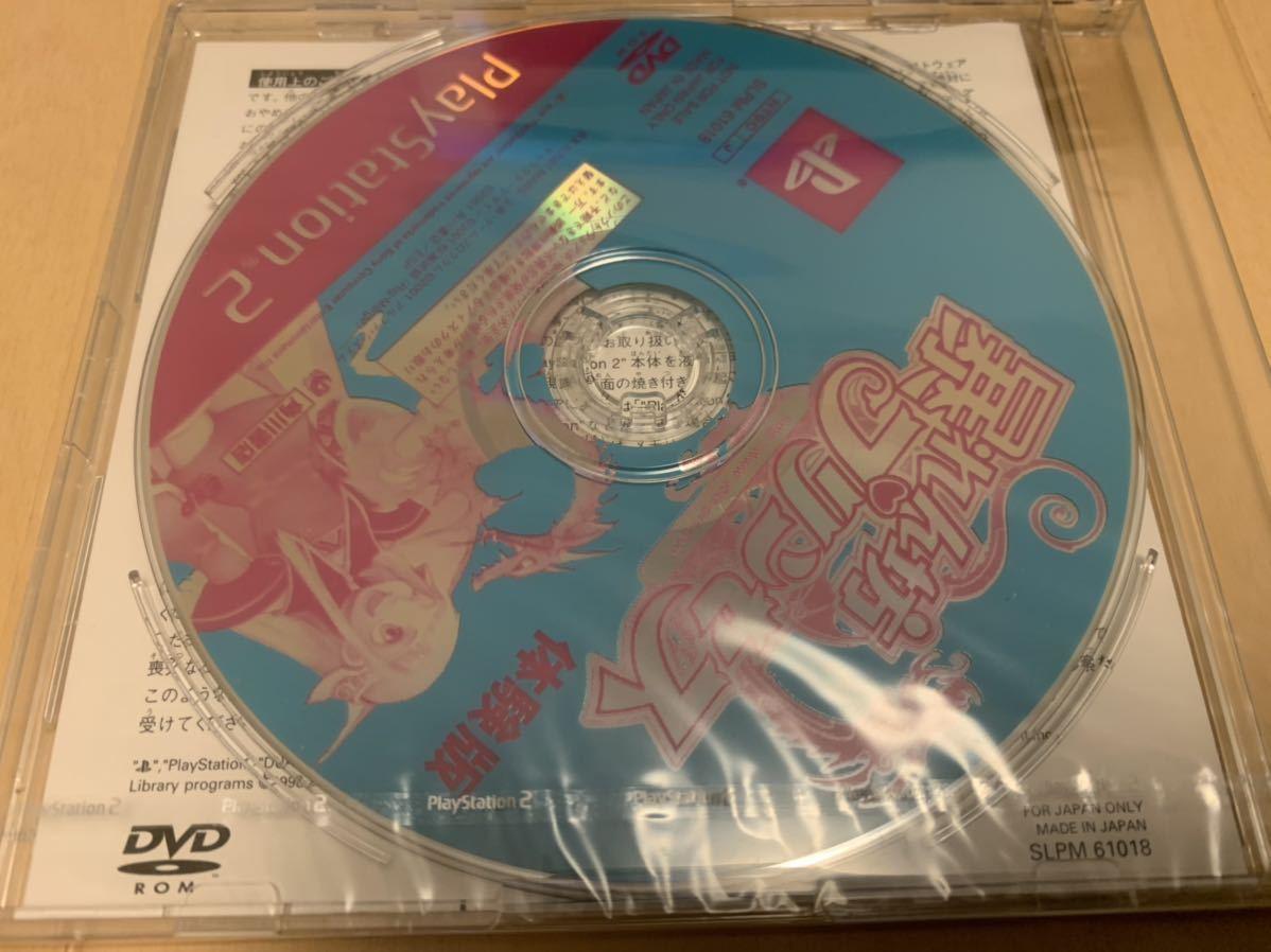 PS2体験版ソフト 暴れん坊プリンセス 体験版 非売品 未開封品 送料込み 角川書店 SLPM61018 PlayStation DEMO DISC