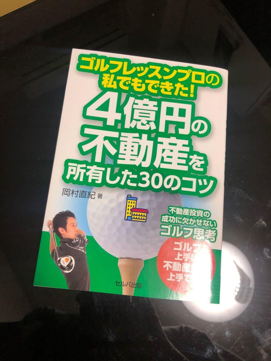 投資 本 BOOK 不動産 ゴルフ 成功 ビジネス レッスン 人気 オススメ