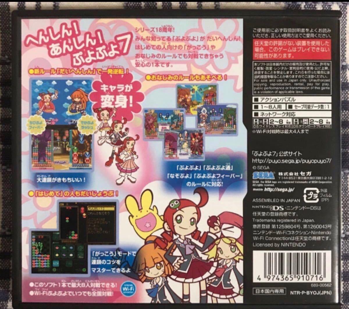 【DS】 ぷよぷよ7