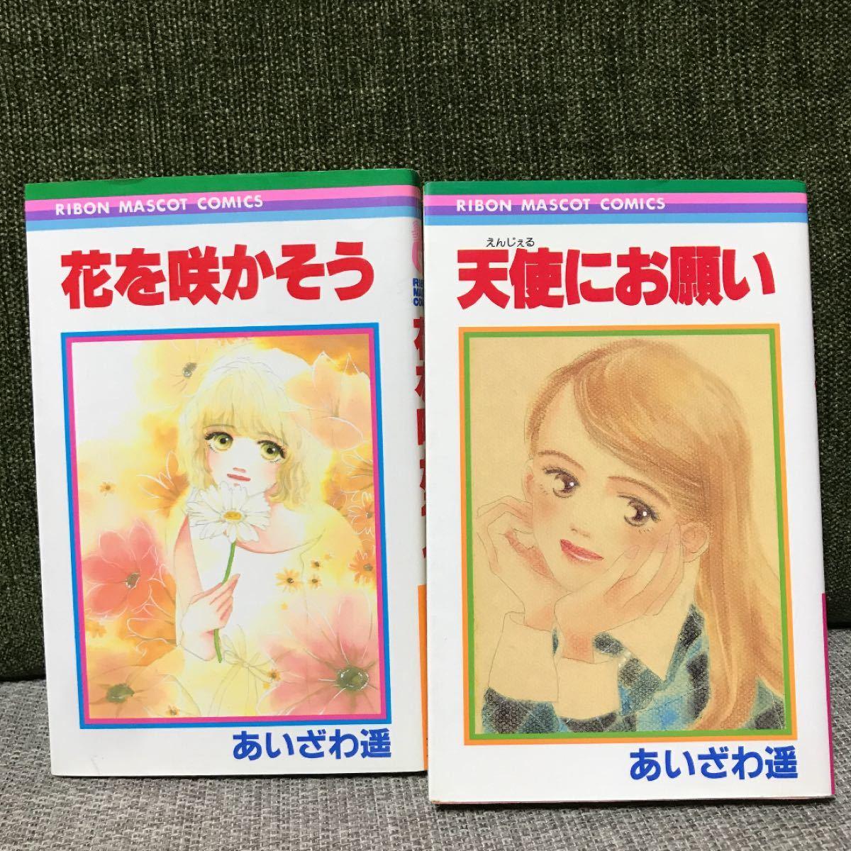 あいざわ遥 2冊セット 集英社