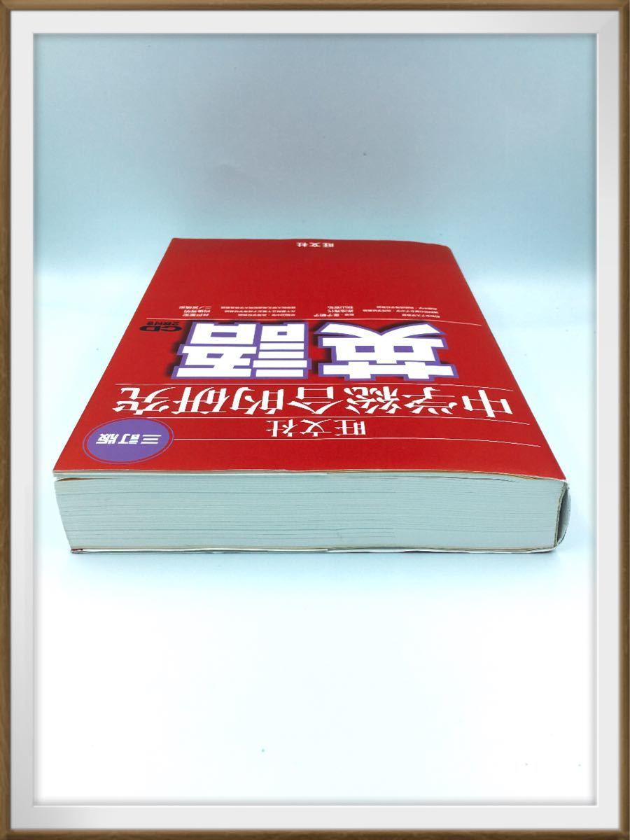 中学総合的研究 英語 三訂版