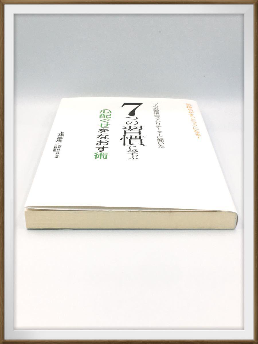 「7つの習慣」ファシリテーターに聞いた7つの習慣に学ぶ心配ぐせをなおす術