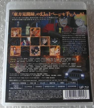 ブルーレイ■ルパン三世 東方見聞録~アナザーページ~ 通常版 [Blu-ray]