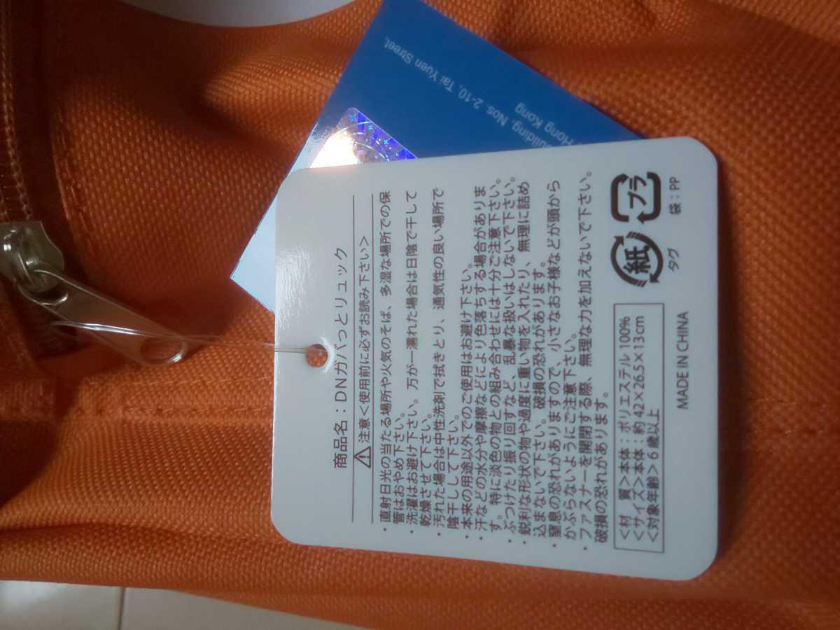 タグ付き新品 ディズニー チップ&デール DNガバっとリュック リュックサック オレンジ _画像2