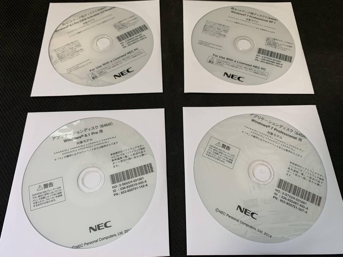 【未使用品】NEC 再セットアップ用ディスク アプリケーションディスクセット Windows8/7Pro 対象モデルV****/D-J V****/X-J など
