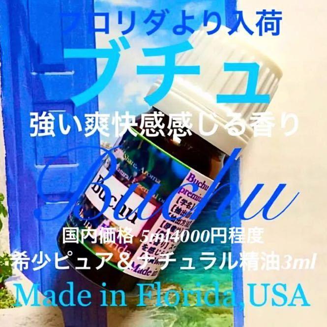 【希少】フロリダより入荷ピュア&ナチュラル精油ブチュ3ml(ヤフー出品用)