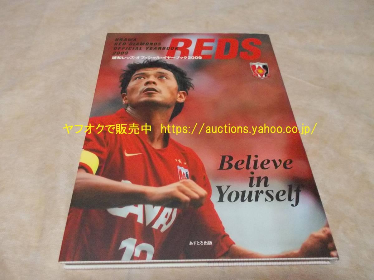 即決 浦和レッズ・オフィシャル・イヤーブック 2009年 大型本 鈴木啓太 サッカー Jリーグ 588-0_画像1