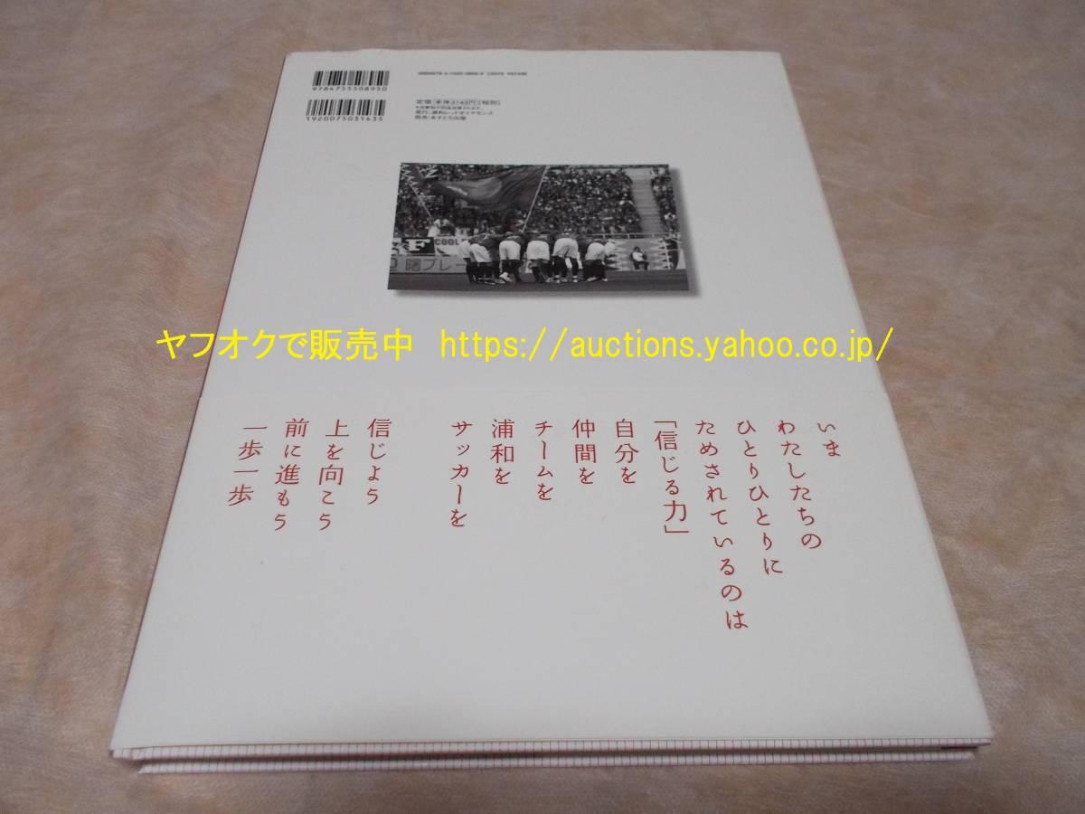 即決 浦和レッズ・オフィシャル・イヤーブック 2009年 大型本 鈴木啓太 サッカー Jリーグ 588-0_画像2