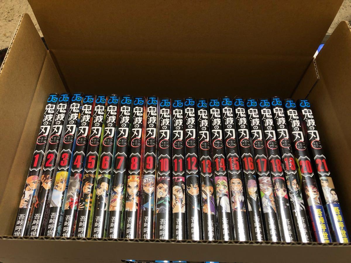 鬼滅の刃全巻セット 1巻〜21巻セット シュリンクあり 全巻セット