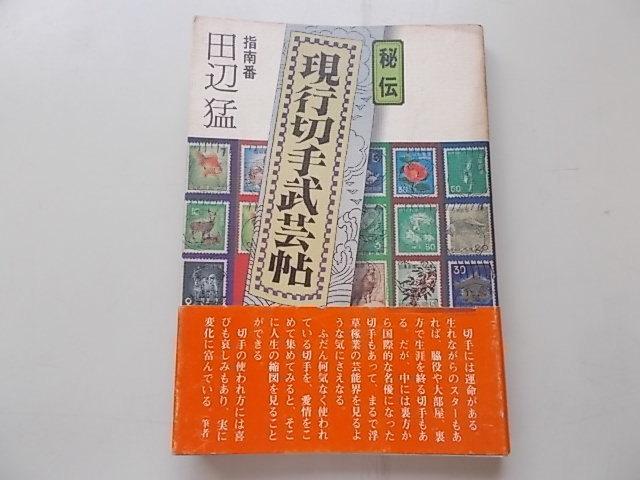 現行切手武芸帖 田辺猛(著) 昭和56年_画像1