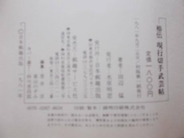 現行切手武芸帖 田辺猛(著) 昭和56年_画像2