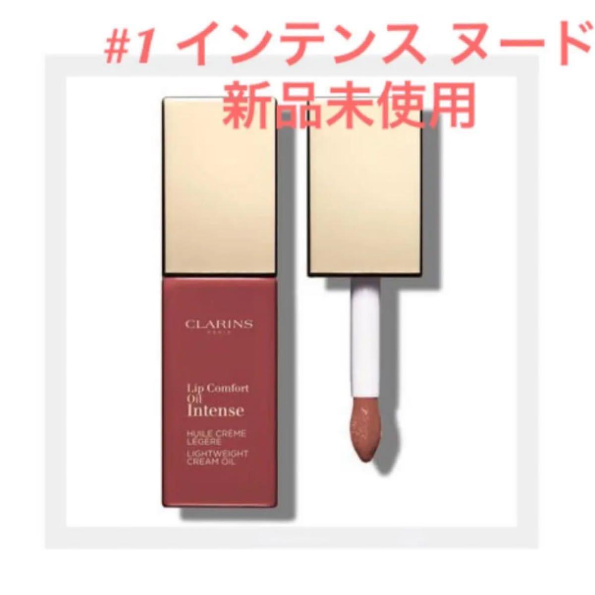 【5/22発売新色】クラランス リップオイル 01 インテンス ヌード