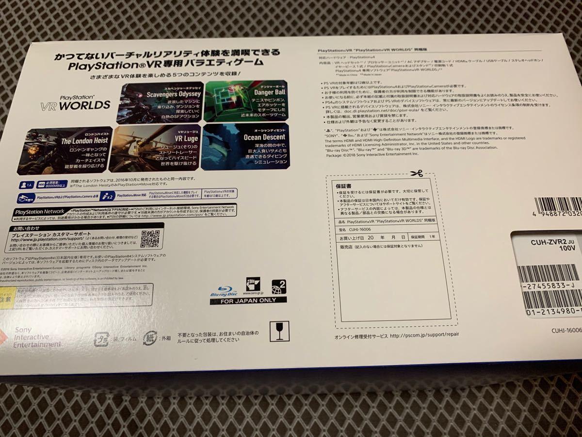 「PLAYSTATION VR」PS VR 本体 CUHJ-16006 未使用