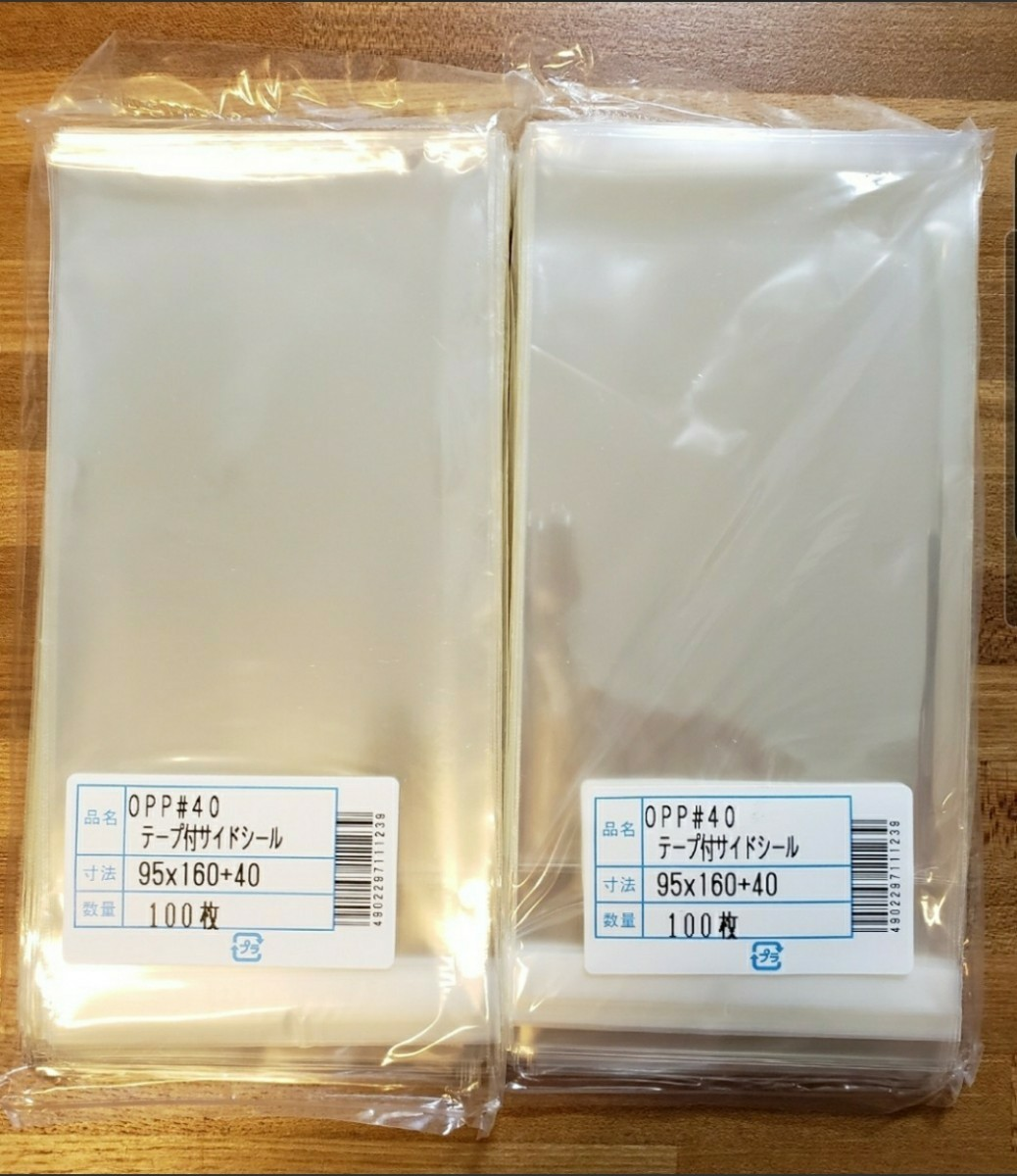 95mm×160mm+40mm テープ付き 400枚 OPP袋 ラッピング