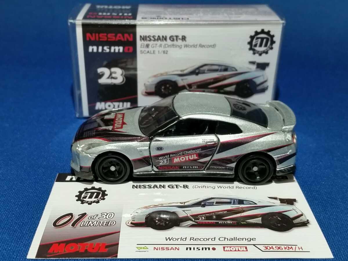 トミカ 日産 GT-R NISMO GT3 World Record Challenge ドリフト世界最高速度記録車 シリアルナンバー1 ギネスレコード R35 GTR ニスモ