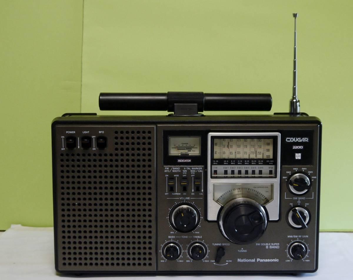 クーガ(RF-2200)FM*SW*MW高感度に整備*色褪せ、くすみ、使用感の無い大変綺麗な逸品*