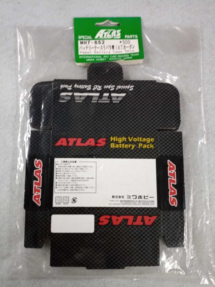 【RC用品】 ミワホビー ATLAS アトラス MH7-652 バッテリーケース 5バラ専 (ATカーボン):