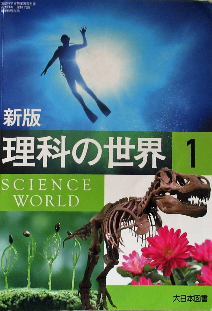 ★中学理科教科書・送料込み!即決!!★中学理科教科書  大日  新版 理科の世界 1 ◆大日本図書