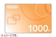 ★ニンテンドー プリペイドカード プリペイド番号 1,000円分 コード通知_画像1