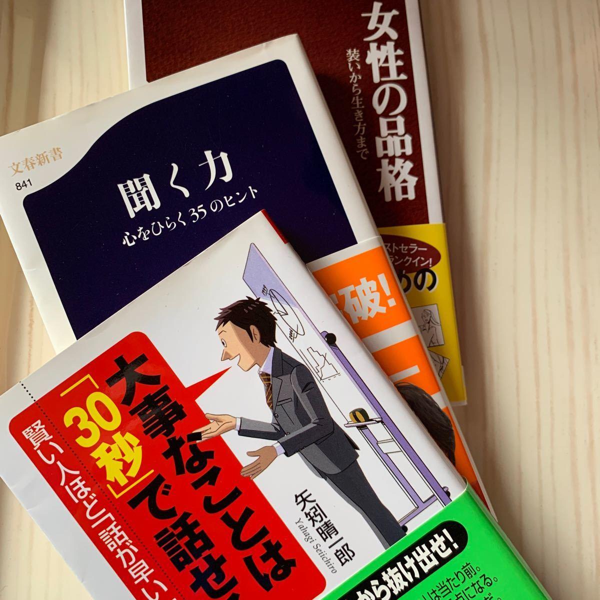 【文庫本3冊セット】