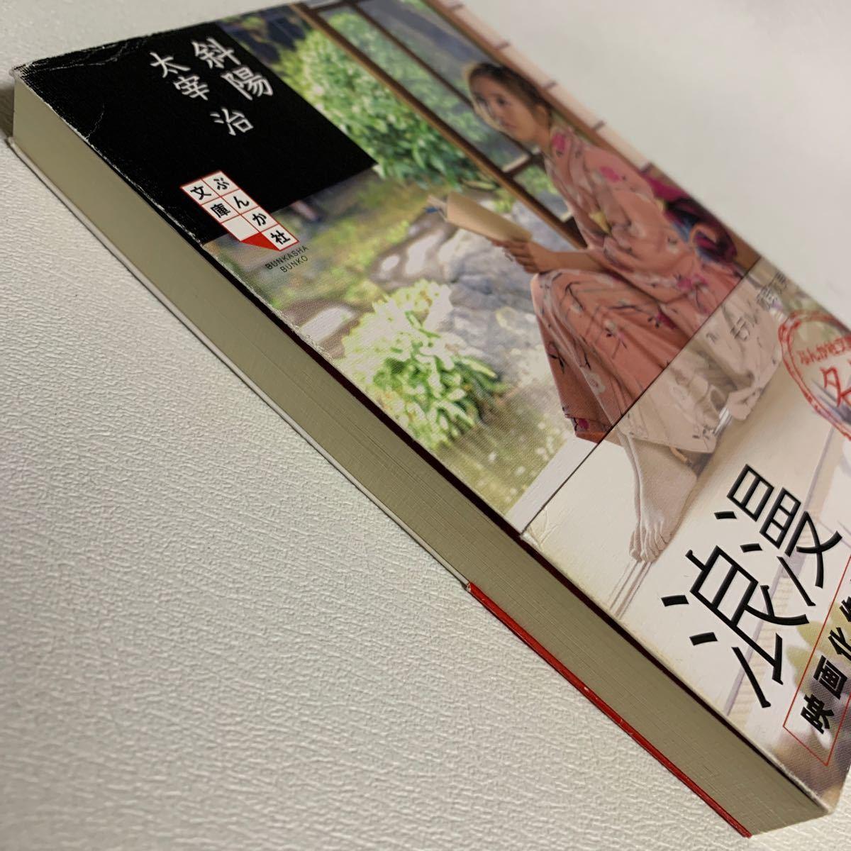 【文庫本】斜陽 / 太宰治