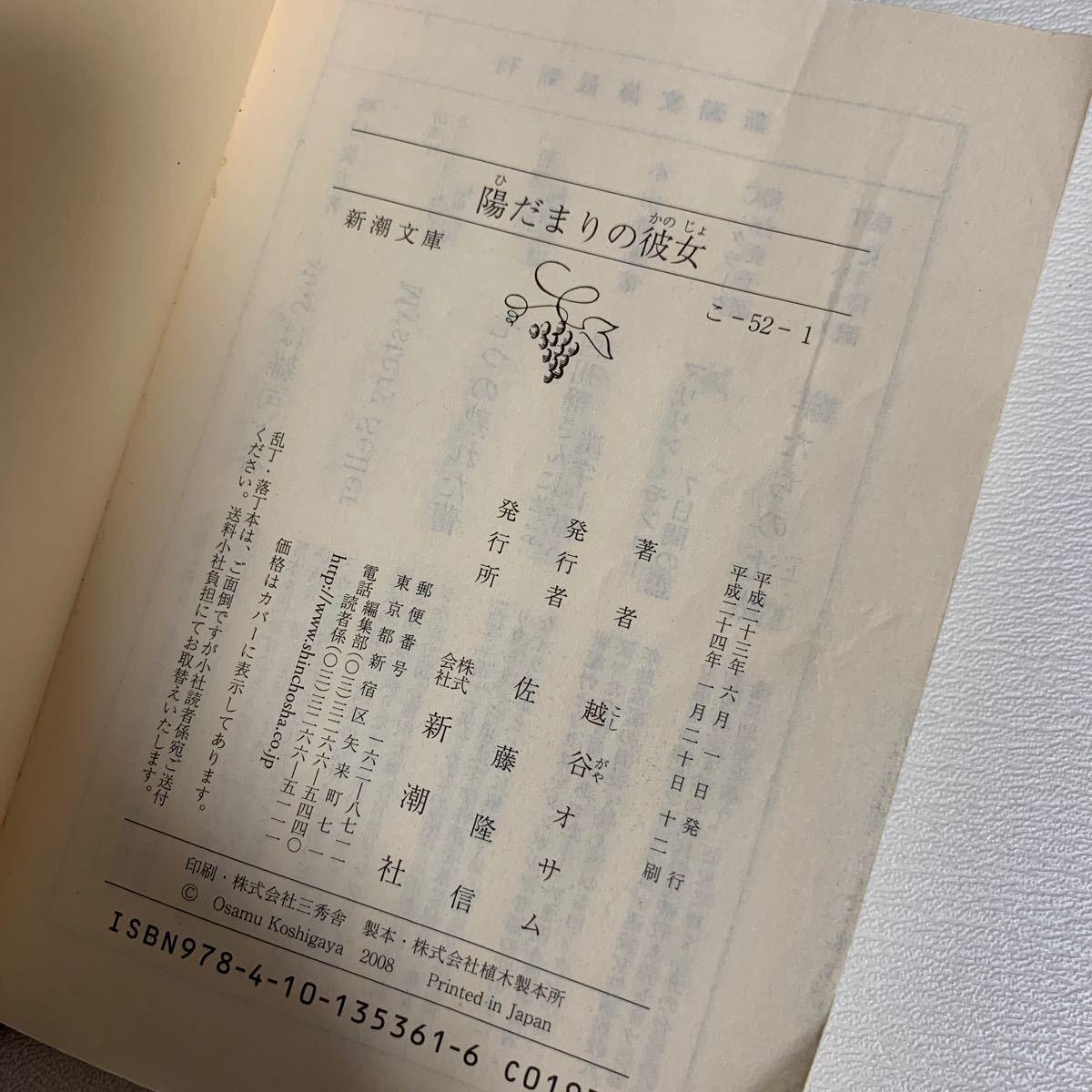 【文庫本2冊セット】