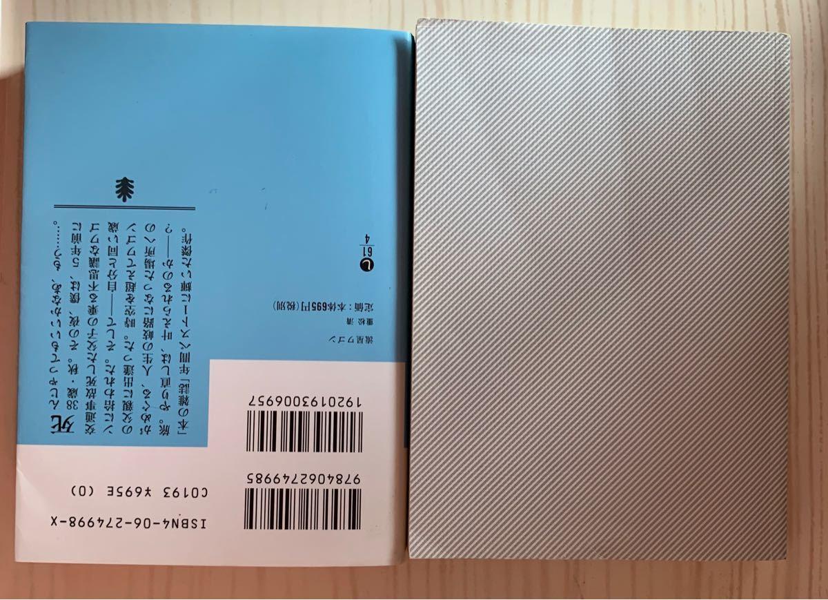 【文庫本2冊セット】重松清