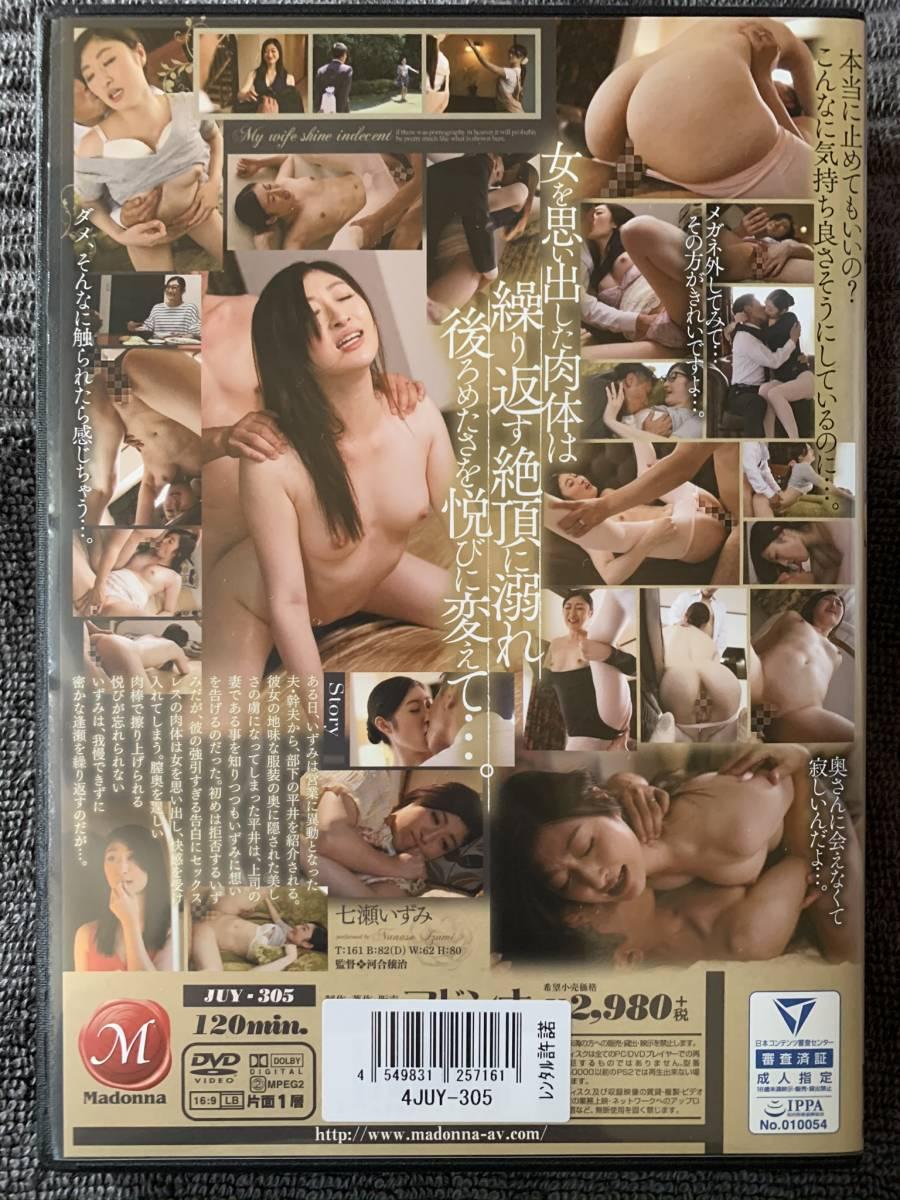 マドンナ アダルト dvd