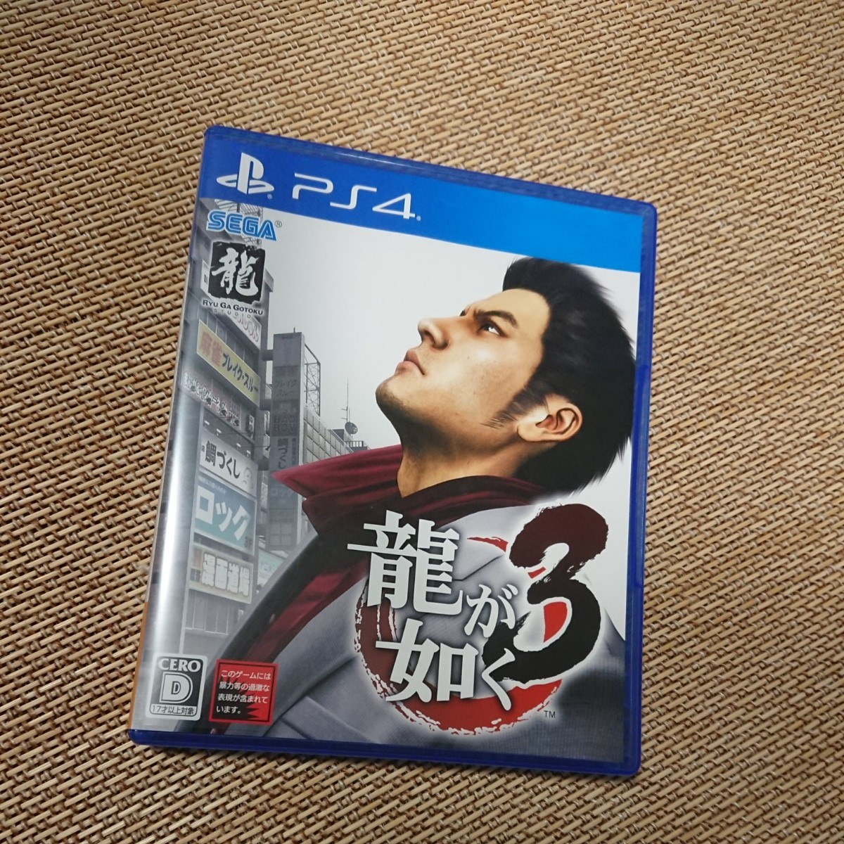 PS4ソフト 龍が如く3