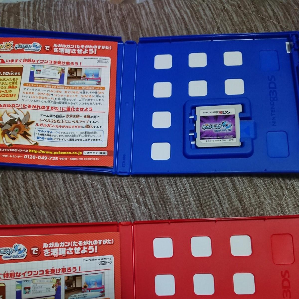 3DSソフト ポケットモンスターウルトラムーン ポケットモンスターウルトラサン