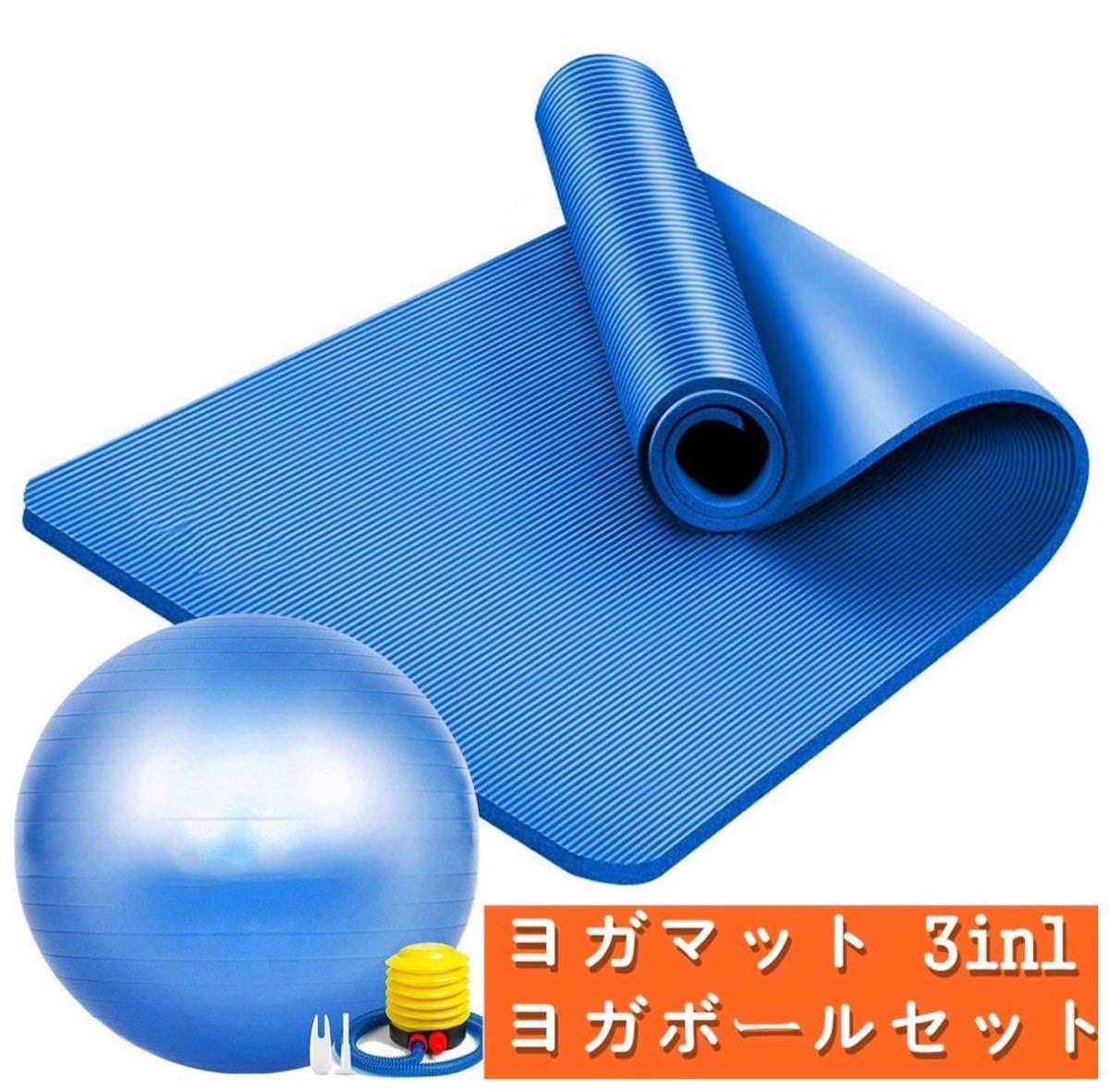 ヨガマット+ヨガボールセット、NBR素材 ヨガフィットネストレーニングマット