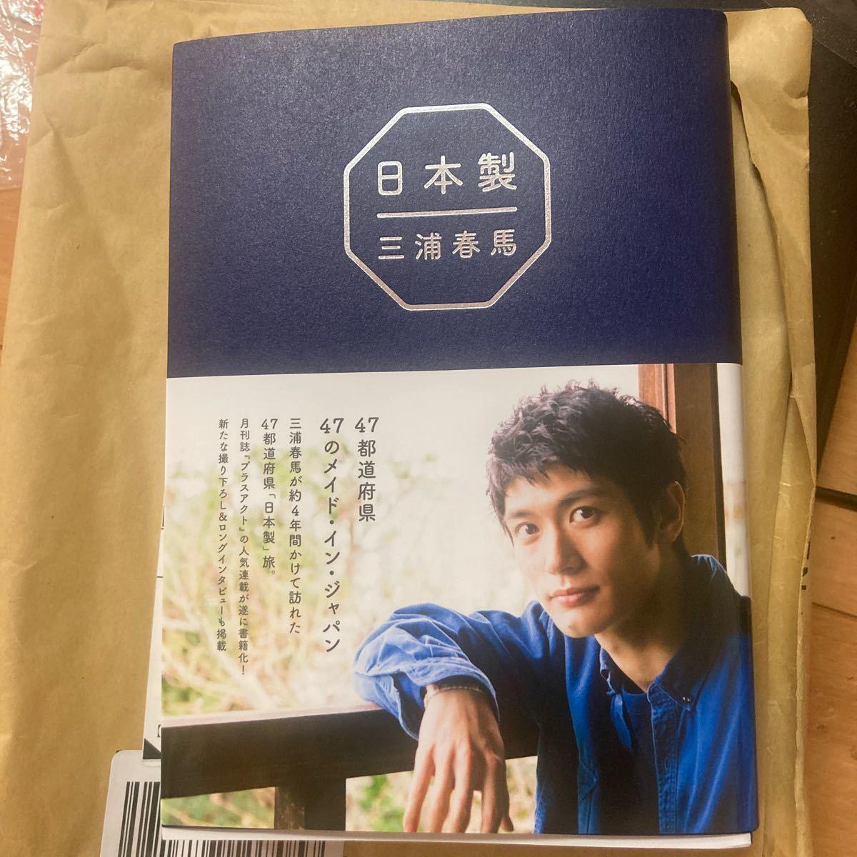 三浦春馬 日本製 新品未使用_画像1