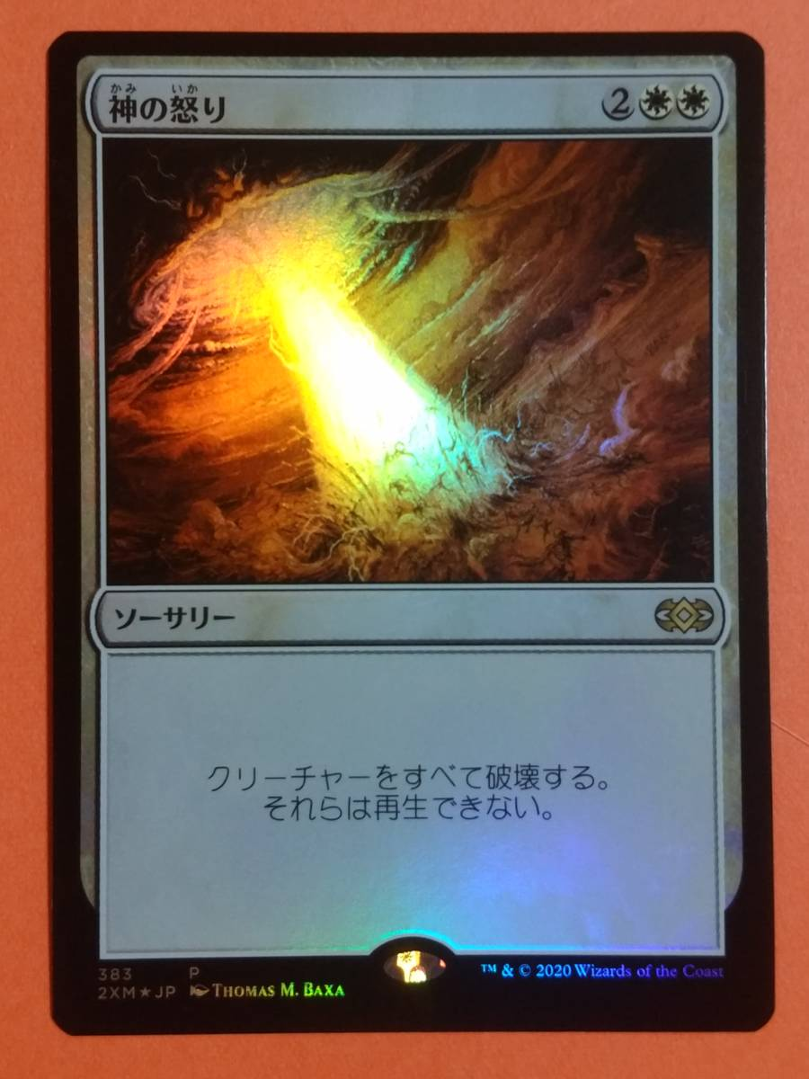 ★2XM ダブルマスターズ プロモ Foil 神の怒り 日本語版1枚 MTG★_画像1