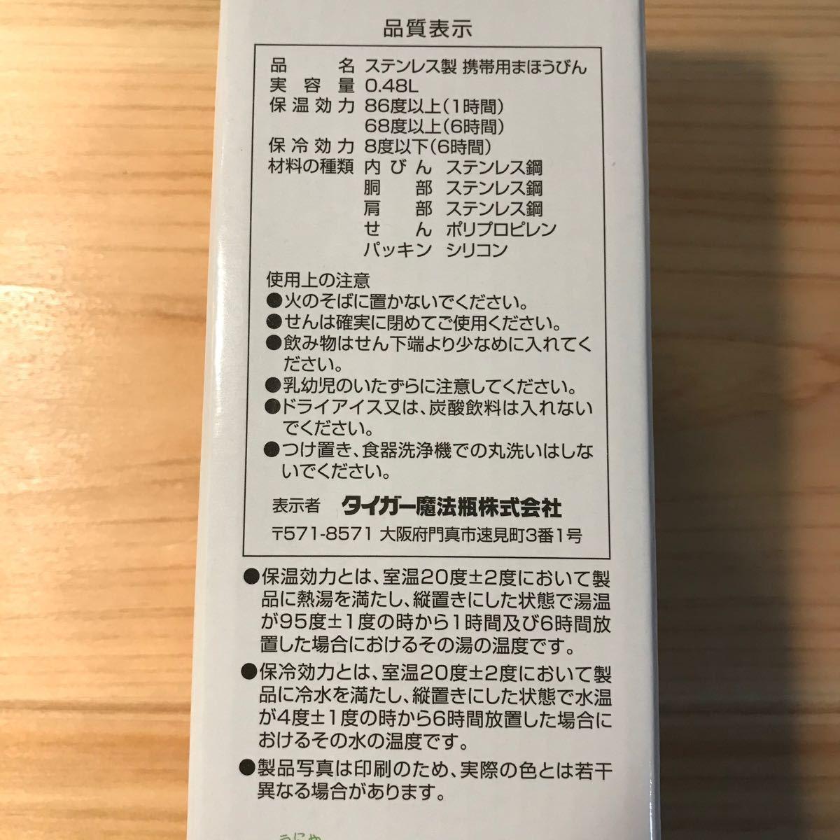 【水筒】 tiger 480ml ステンレスマグボトル   ピンク