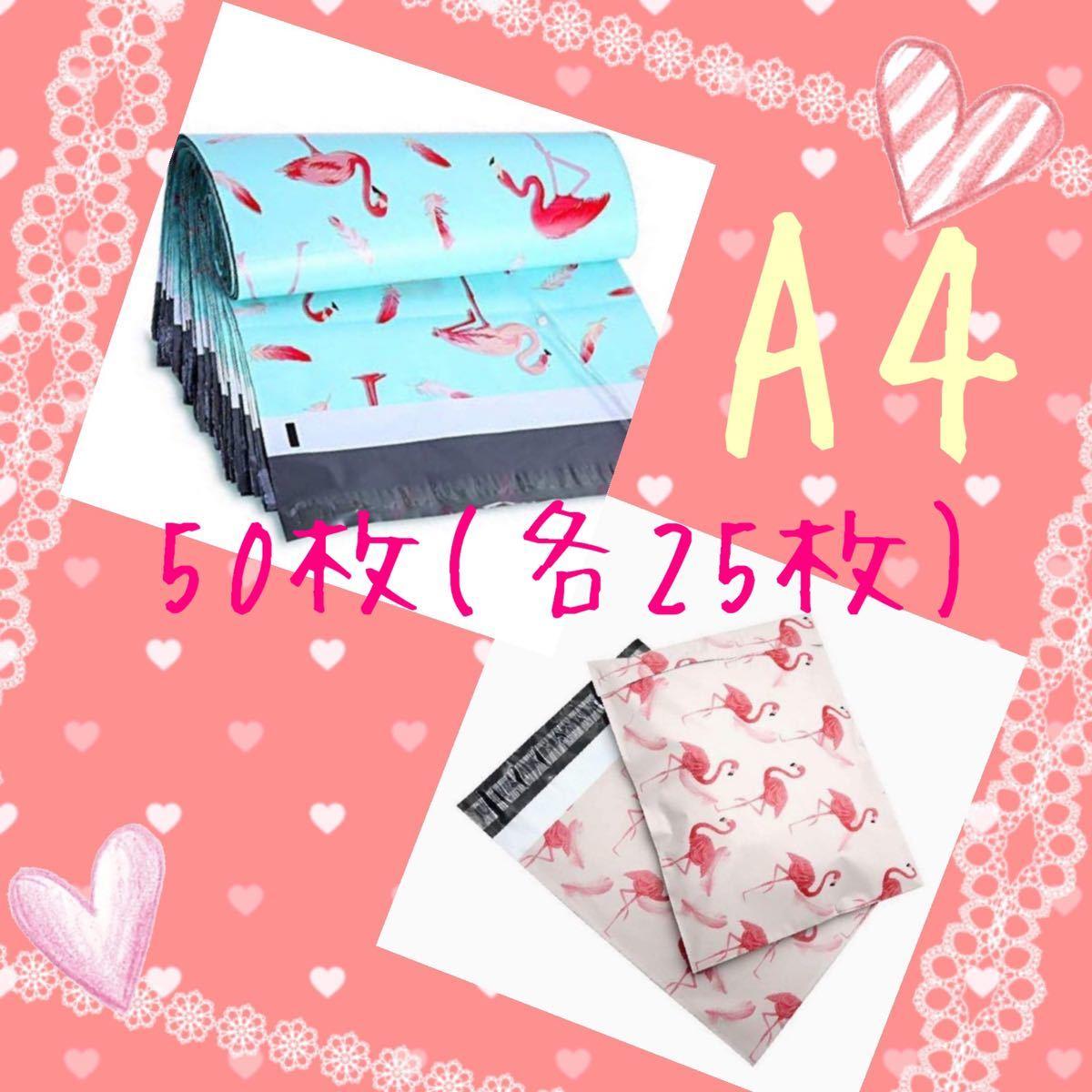 梱包用フラミンゴ柄宅配ビニール袋 ラッピング袋