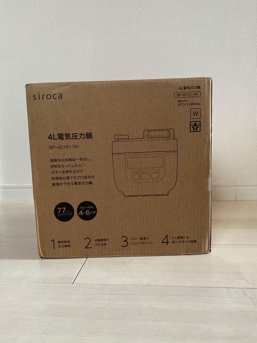 【新品未開封】siroca シロカ 電気圧力鍋4L ホワイト