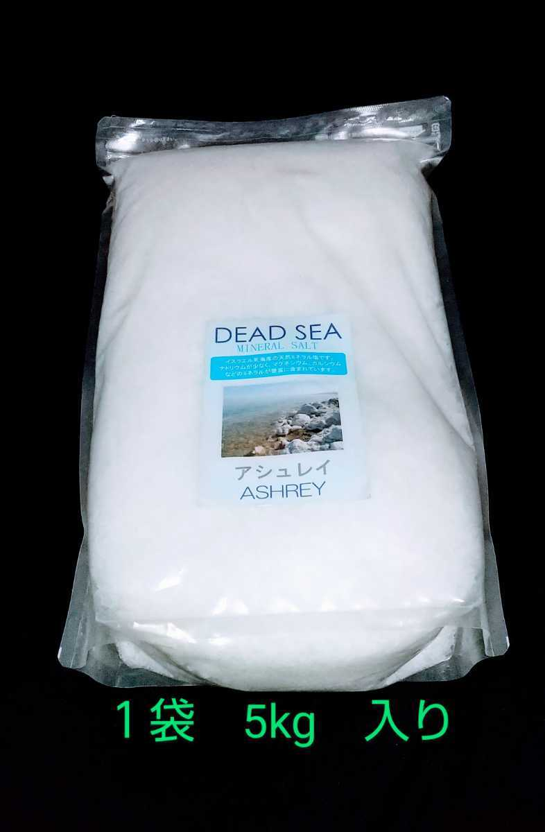 100%ピュア ★ 1~2袋可 5kg 死海 塩 デッドシー ミネラルソルト ソルト dead sea salt mineral 入浴剤  バスソルト_画像1
